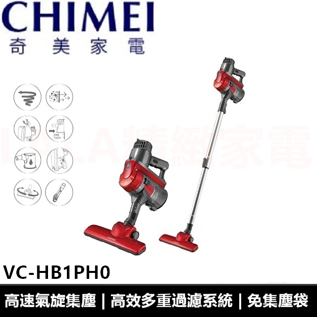 chimei 奇美 手持多功能強力氣旋吸塵器 vc-hb1ph0 公司貨