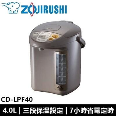 象印ZOJIRUSHI 4公升 日本原裝 寬廣視窗微電腦電動熱水瓶 CD-LPF40 (7.6折)