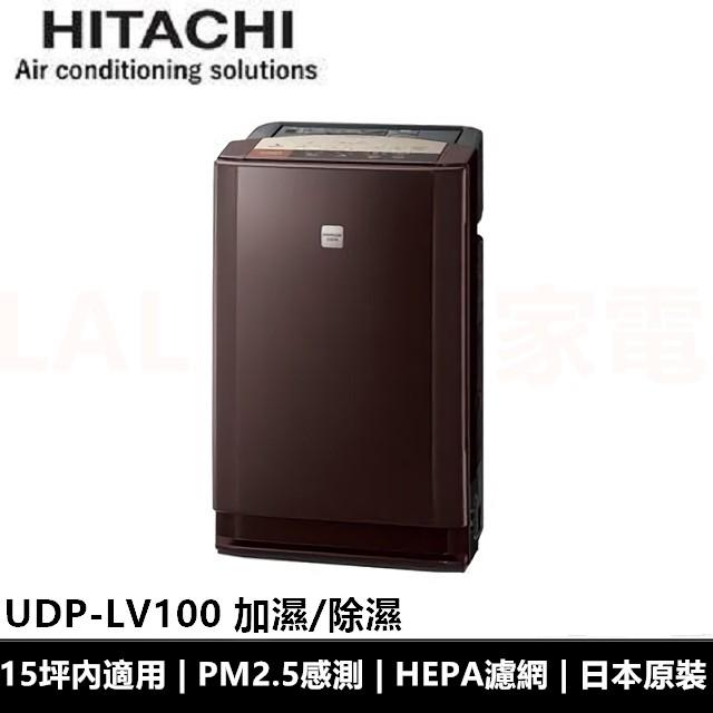 日立hitachi 日本原裝除濕/加濕型空氣清淨機 udp-lv100 公司貨