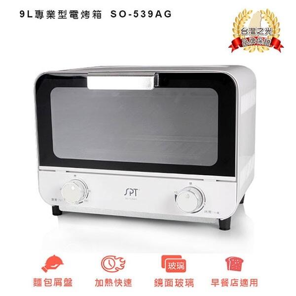 尚朋堂9l雙旋鈕電烤箱so-539ag
