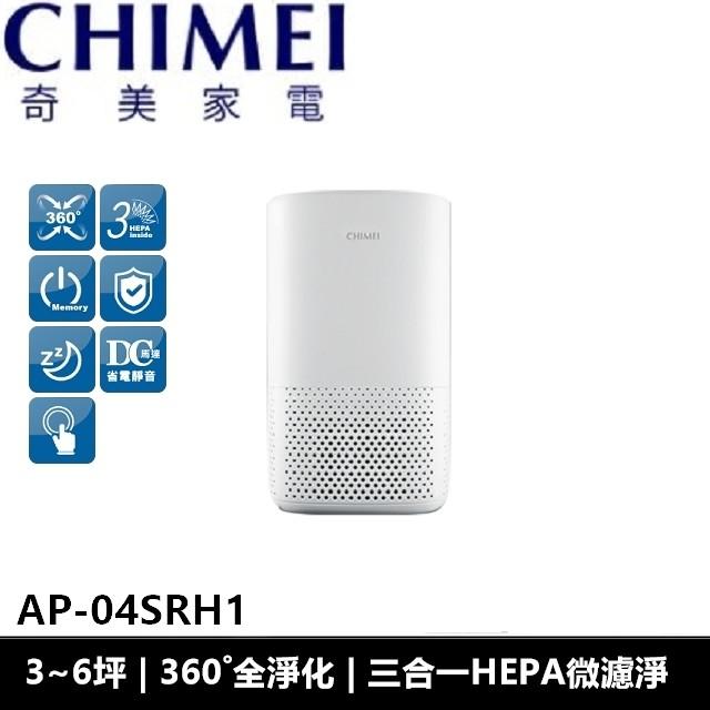 奇美chimei 清菌離子空氣清淨機 ap-04srh1 (適用3~6坪) 全新公司貨