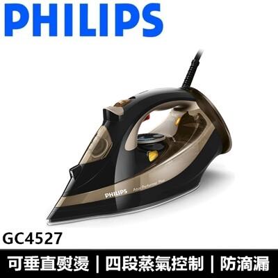 PHILIPS飛利浦 強效蒸汽電熨斗 GC4527 全新公司貨 (7.7折)