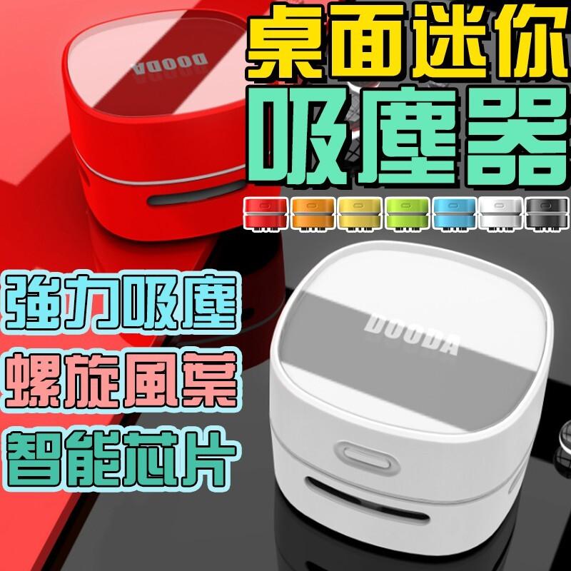 吸塵器 充電式桌面吸塵器 桌上型吸塵器 桌面清潔器 便攜吸塵器 usb充電桌面迷你吸塵器