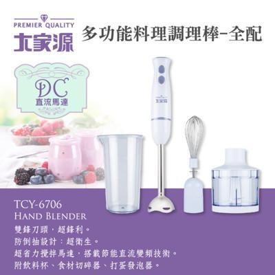 大家源 dc直流多功能手持式調理棒/料理棒/攪拌棒(全配)tcy-6706 (6.6折)