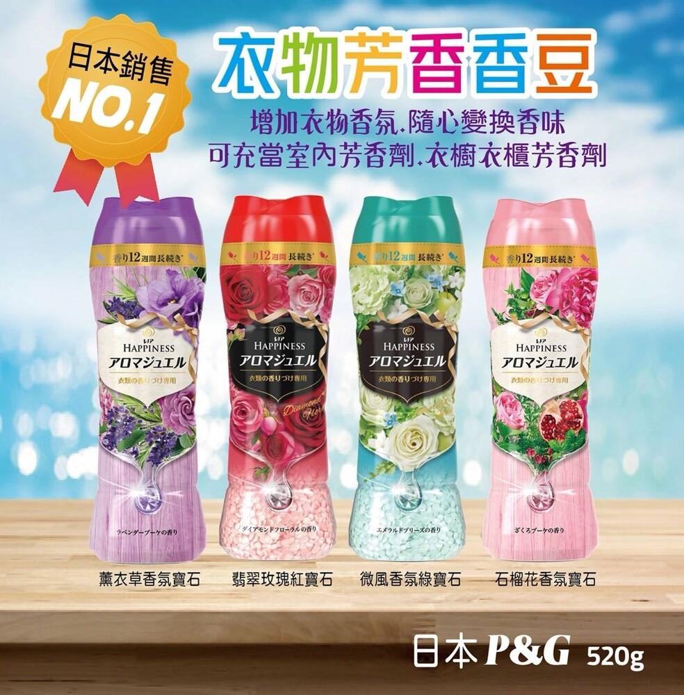 日本p&g  清新香草 衣物芳香 香香豆 罐裝 瓶裝