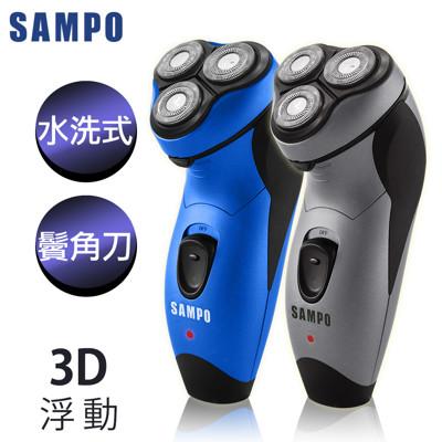 【SAMPO 聲寶】3D水洗三刀頭電動刮鬍刀 EA-Z1811WL(電鬍刀/鬢角刀/修容刀) (6.7折)
