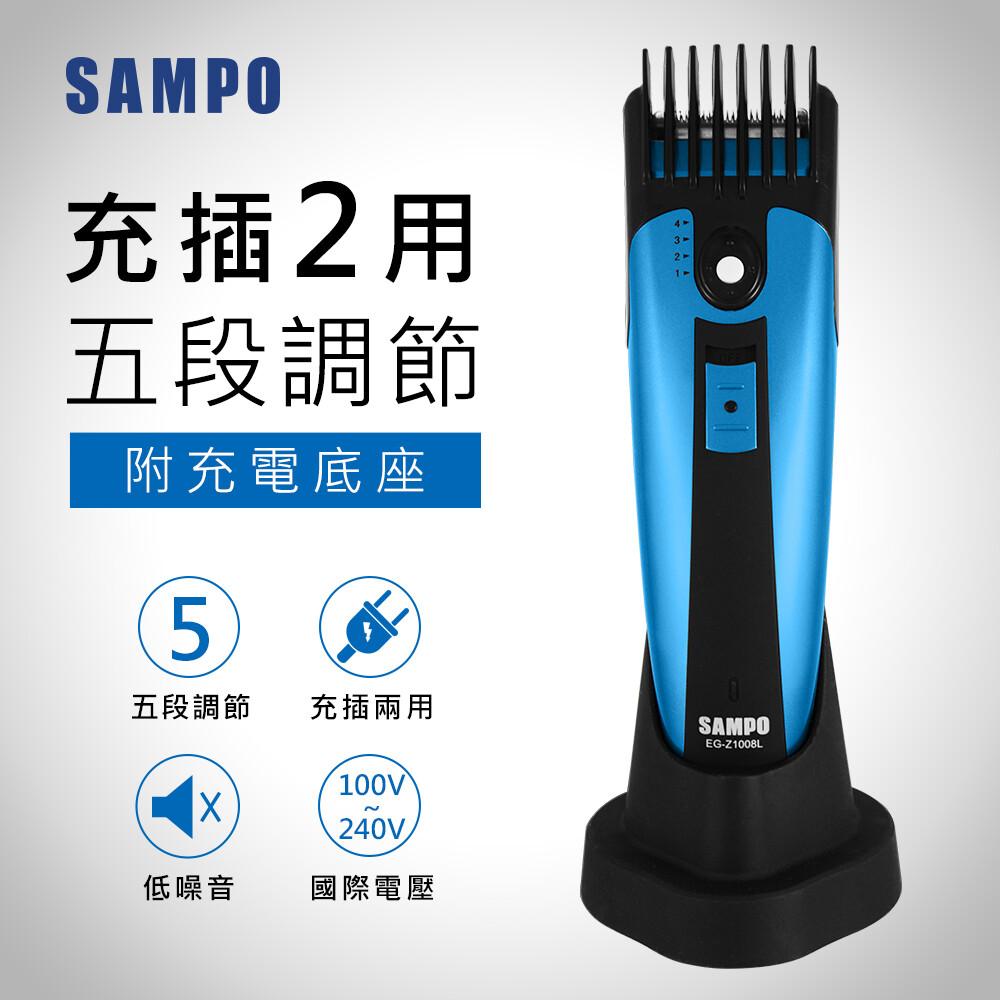 sampo聲寶電動剪髮刀eg-z1008l