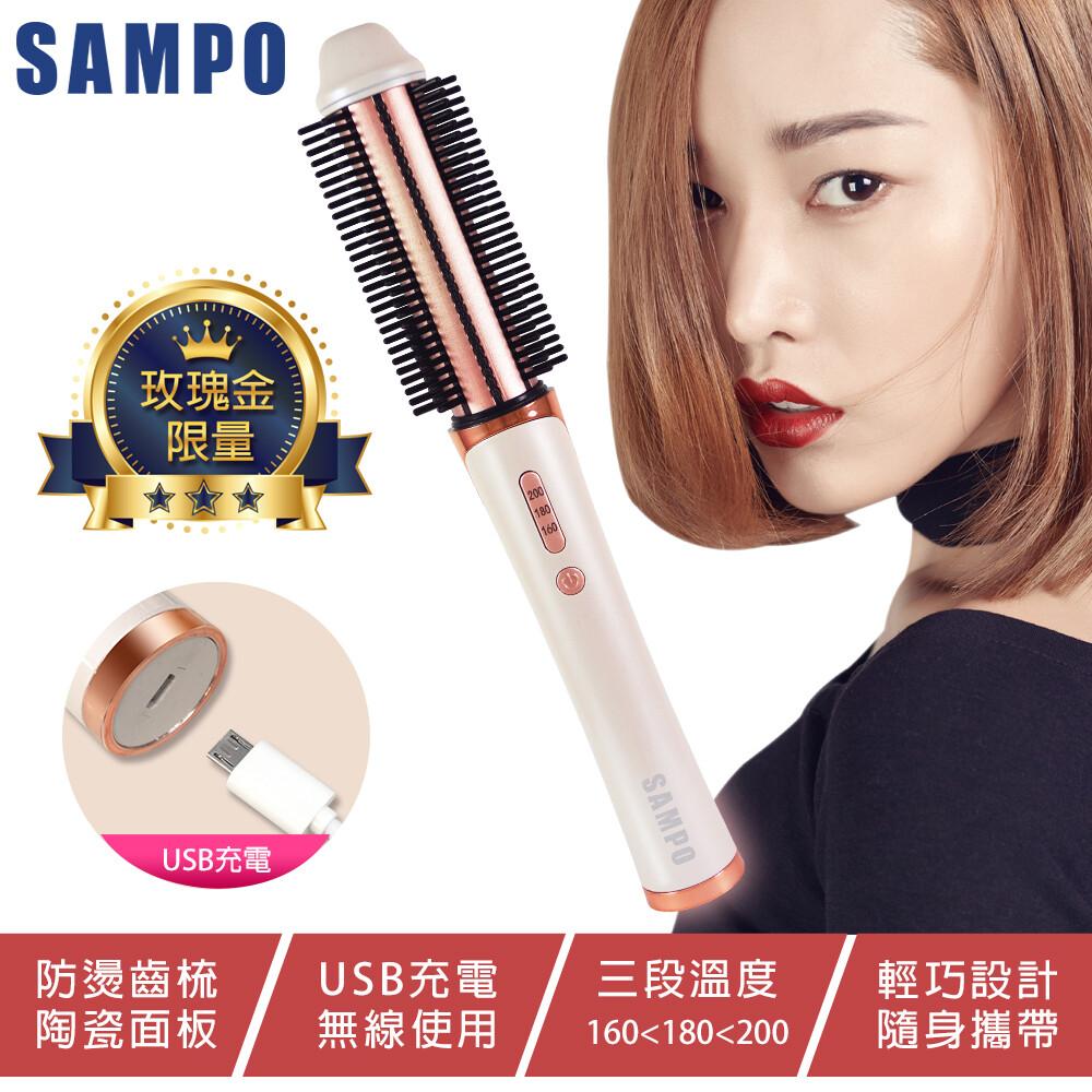 sampo 聲寶無線陶瓷溫控捲髮器(無線捲髮神器直捲兩用電棒捲髮器)hc-z1705l