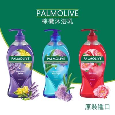 【Palmolive棕欖】香氛沐浴乳 750ml (7.5折)