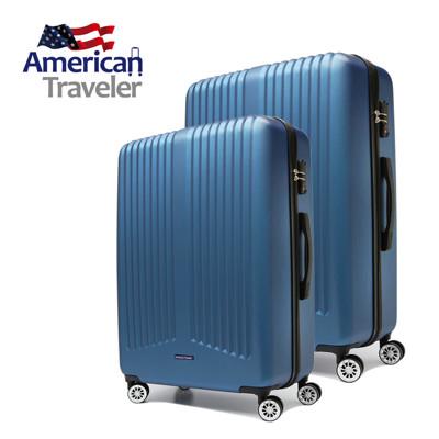 [American Traveler] 時尚金屬拉絲輕量行李箱24+28吋兩件組 (深藍色) (4折)