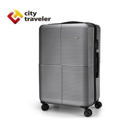 [city traveler] Winner 輕量抗刮行李箱 24吋(冷銀色) (4.5折)
