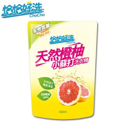 【恰恰好洗】小蘇打天然橙柚洗衣精補充包1800ml (1.2折)