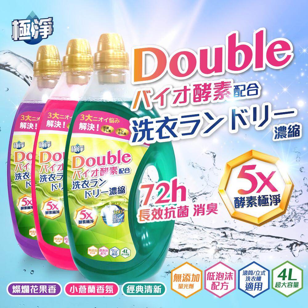 double酵素濃縮洗衣精  4000ml