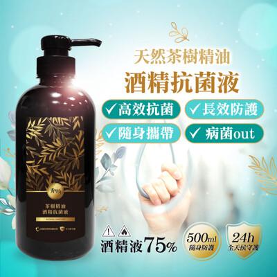 75%酒精 荼樹精油酒精抗菌液 500ml (0.2折)