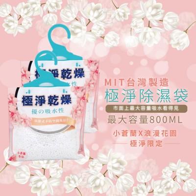 【極淨】MIT小蒼蘭香氛強效除濕袋(市售最大容量800ml) (1.1折)