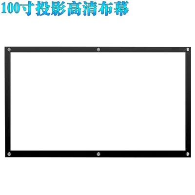100吋投影機高清布幕 (5.5折)