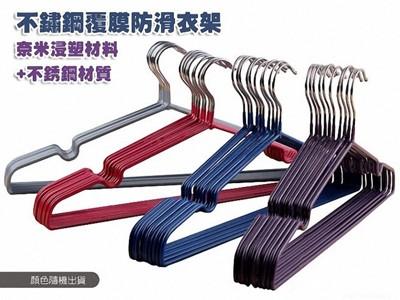 不銹鋼覆膜防滑衣架-20入 (6.1折)