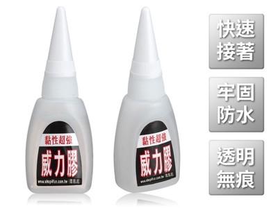 威力膠~奈米高科技超強黏性 (3.6折)