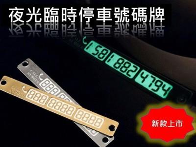 夜光臨時停車號碼牌 (1.9折)