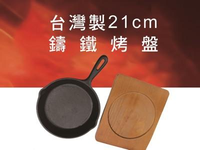 台灣精製圓形21cm鑄鐵烤盤 (3.3折)