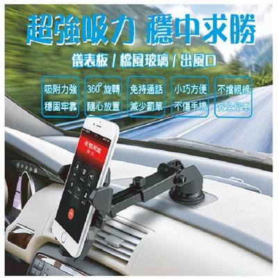 強力吸盤一鍵開收旋轉伸縮車架/手機架 (2.8折)