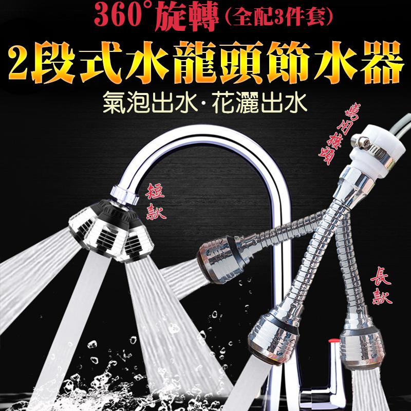 360度二段式水龍頭節水器(全配三件套)