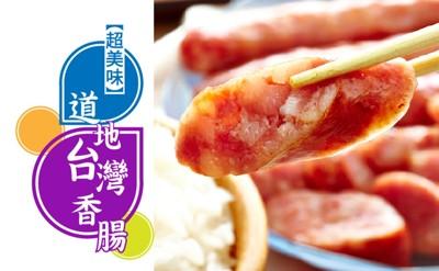 購鮮埔里陳紹精釀香腸/飛魚卵香腸300G(5條/包) (4.5折)