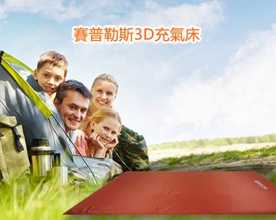 最新一代賽普勒斯3D充氣床 (6.7折)
