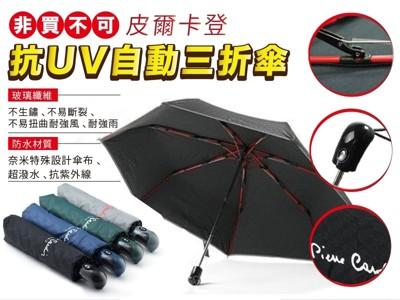 (雨傘)皮爾卡登防潑水自動三折傘 (6.1折)