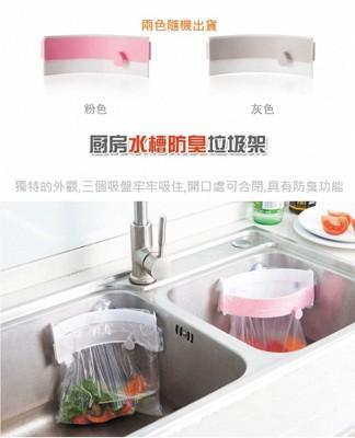 水槽廚餘不進水便利架 (2.8折)