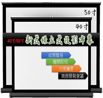 新式樣立式吊式兩用投影布幕50吋(16:9) (3.4折)
