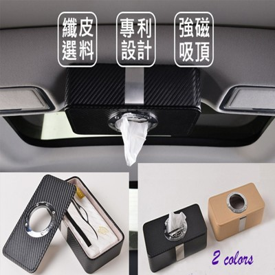 高檔強磁碳纖維吸頂面紙盒 (5.1折)