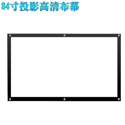 84吋投影機高清布幕 (4.7折)