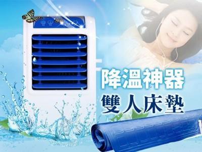 炎炎夏季必備 負離子水冷空調床墊雙人 (5折)