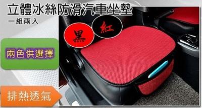 立體冰絲防滑汽車坐墊 (5.3折)