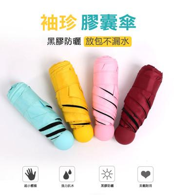 迷你膠囊防曬晴雨五折傘 (5.5折)