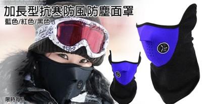 加長型時尚抗寒防風防塵面罩 (3.1折)