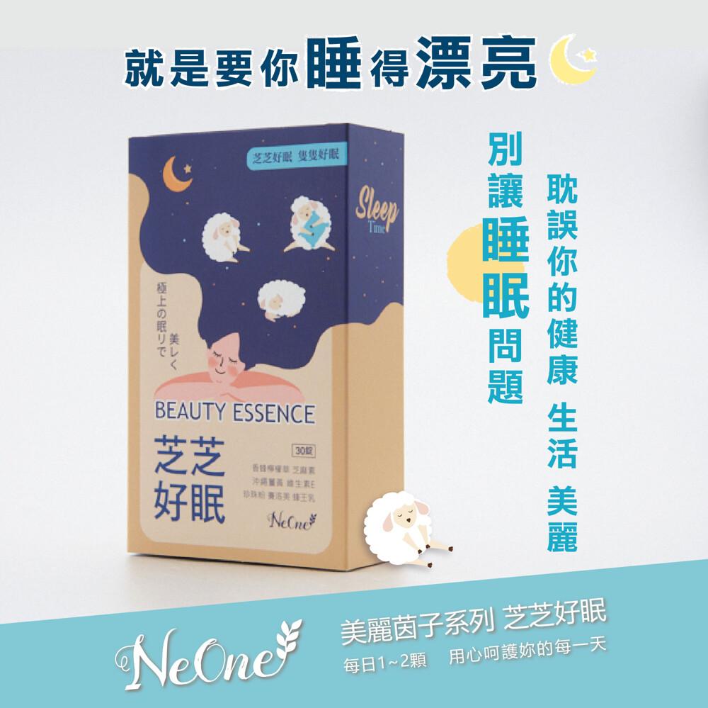 芝芝好眠(30日份) - beauty essence 美麗茵子 紓壓 助眠 美容
