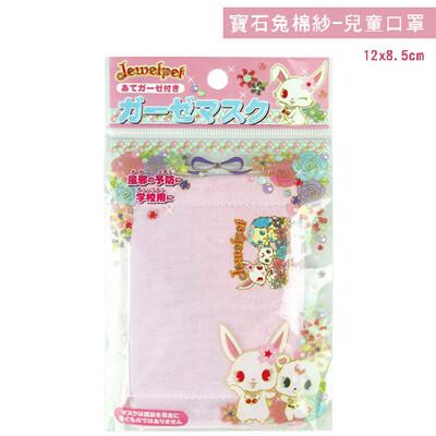 【秀品屋】日本三麗鷗_寶石兔棉紗-兒童口罩 (4.9折)