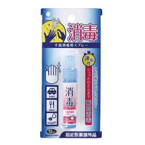 紀陽除虫菊速乾乾洗手攜帶噴霧(手部用)秀品屋