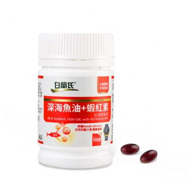 白蘭氏 深海魚油+蝦紅素(30顆/瓶)-2021/8月到期 (5.8折)