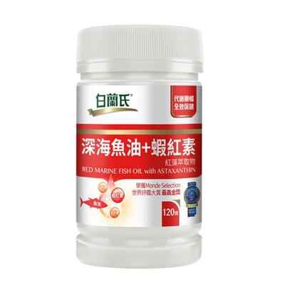 白蘭氏 深海魚油+蝦紅素(120顆/瓶)-有效期限至2021/5 (7.2折)