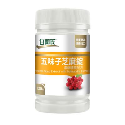【白蘭氏】五味子芝麻錠 濃縮精華配方(120錠/瓶)-商品有效期限至2021/4月 (6.6折)