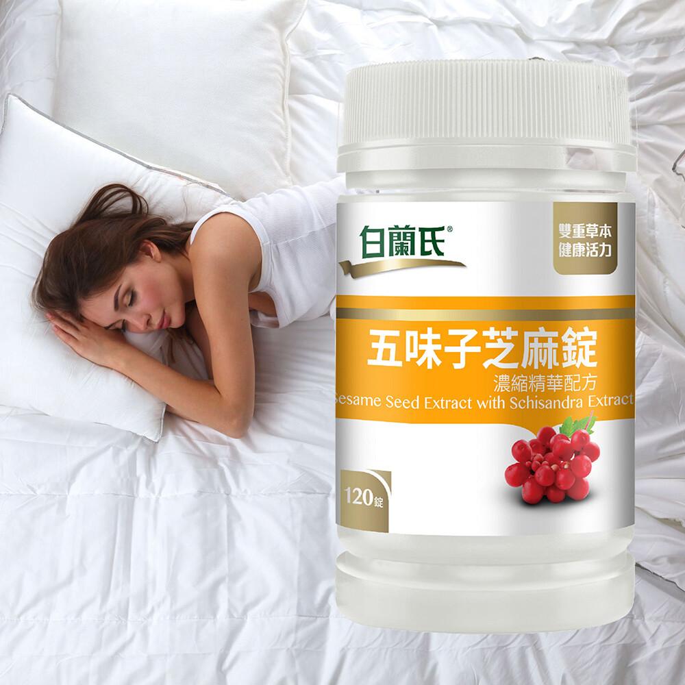 白蘭氏五味子芝麻錠 濃縮精華配方(120錠/瓶)-商品有效期限至2022/11月