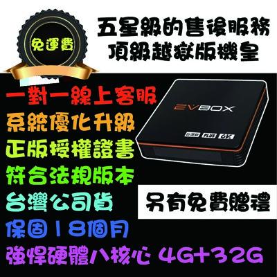 現貨 贈無線滑鼠 EVBOX PLUS 易播 電視盒 (4G+32G) 高規版 機上盒 (7.8折)