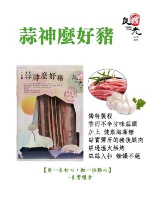 【良實糧食】蒜神麼好豬 蒜香豬肉條 (180±5g) (8.6折)
