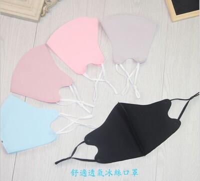 舒適透氣3d立體冰絲棉兒童/男女款通用口罩/ 防塵防菌可水洗後反複使用 (3.3折)