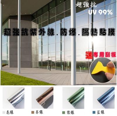 超強抗UV反光防爆隔熱貼膜 防水 防塵 防爆 抗紫外線(贈送專用刮板) (4折)