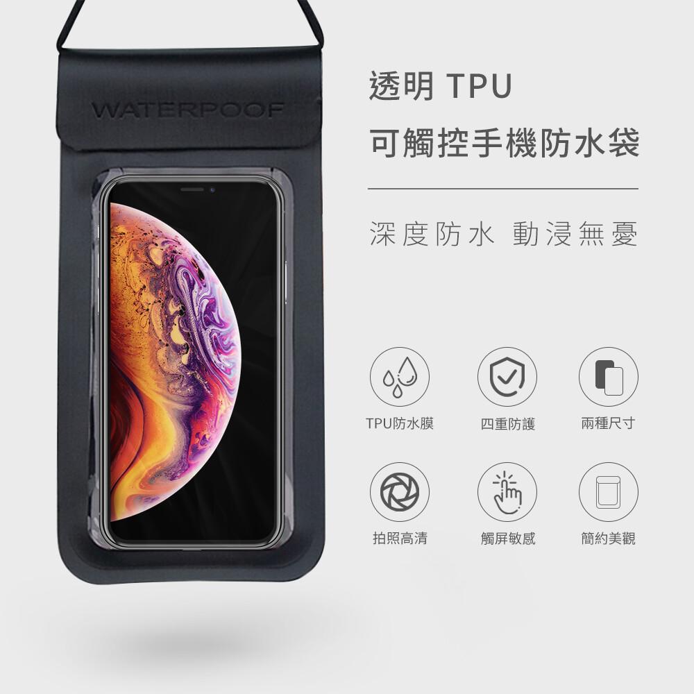 comfyzone-透明tpu可觸控手機防水袋 iphone