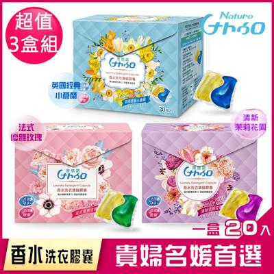 【萊悠諾 Naturo】天然酵素香水洗衣濃縮膠囊-小 (1.5折)